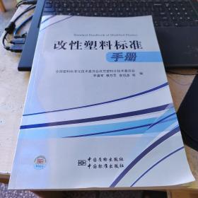 改性塑料标准手册(实物拍照)