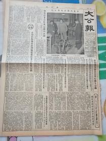大公报1955年10月23日