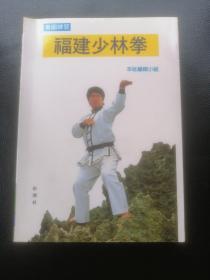 福建少林拳