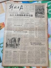 解放日报1957年10月15日