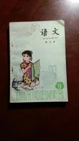 五年制小学课本语文第九册未用