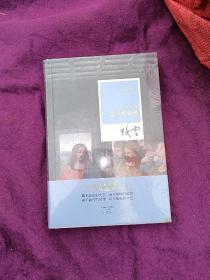 名家名作·小说家的散文:艺术的密码(精装)全新塑封