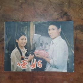 哑姑 (电影连环画册)老版连环画1984年一版一印
