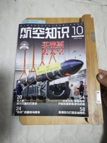 航空知识2021.10