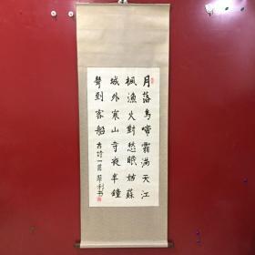 刘翠利-书法(卷轴尺寸:长158cm  宽59cm  托心:长93cm  宽47.5cm)  【25】折痕、水印
