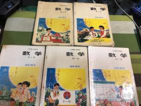 六年制小学课本 数学 第8-12册(五本合售):第八册第九册第十册第十一册第十二册.