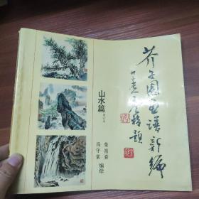 芥子园画谱新编  山水篇 增订本-12开