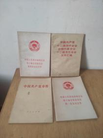 中国共产党章程 等(4本合售)