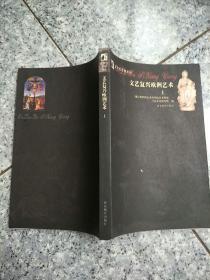 文艺复兴欧洲艺术  上册  原版内页干净