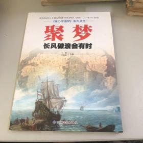 《接力中国梦》系列丛书·聚梦:长风破浪会有时
