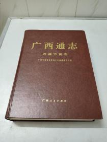 广西通志.汉语方言志