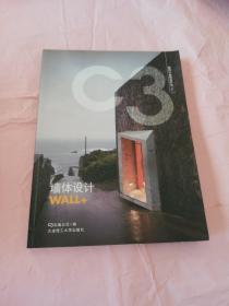 建筑立场系列丛书:墙体设计