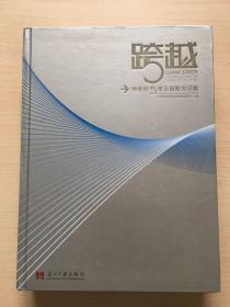 跨越:中关村5年上台阶大记载:zhongguancun taking off in 5 years