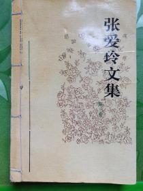 张爱玲文集(第三卷)