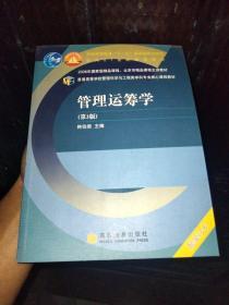 管理运筹学(第3版 含光盘一张)