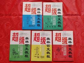 超级奥林匹克教程:小学卷(一、二、三、四、五年级数学)5本合售