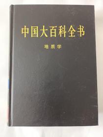 新版·中国大百科全书(74卷)--地质学