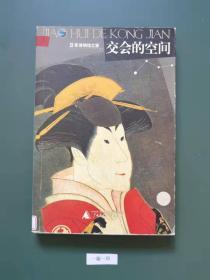 交会的空间:日本博物馆之旅(一版一印)馆藏
