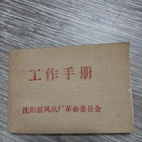 文革时期工作日记(沈阳鼓风机厂革命委员会)