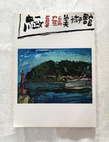 中川一政美术馆图录 真鹤町立 (油画/绘画/画集) 1993年 日版