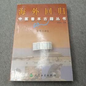 海外回归中医善本古籍丛书:第三册