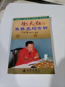 徐天红象棋名局赏析