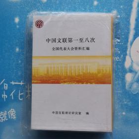 中国文联第一至八次全国代表大会资料汇编【全新未阅书】