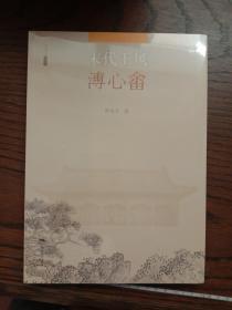 末代王风(溥心畲)/北京画院学术丛书