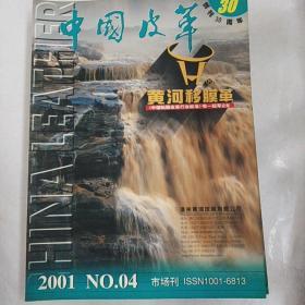 中国皮革2001年4期
