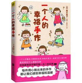 一个人的幸福手作❤ [日] 高木直子 著 黄悦生 译 北京联合出版公司9787550227033✔正版全新图书籍Book❤