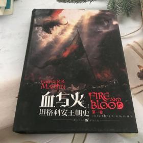 血与火:坦格利安王朝史 第一卷