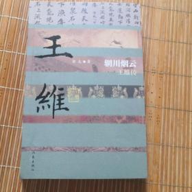 中国历史文化名人传丛书:辋川烟云——王维传(平装)