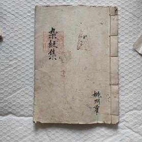 线装精写本杂经集(宅神妙经床公床婆经等17道教经)
