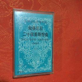 老磁带 帕格尼尼 二十四首随想曲(一) 【春雨轩收藏正版、磁带\\卡带\\录音带、正版已拆封】