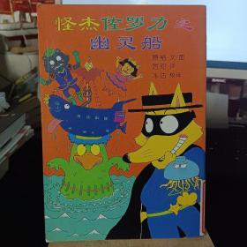 怪杰佐罗力_幽灵船 日本超级畅销小书