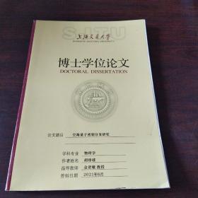 上海交通大学博士学位论文:空海量子秘钥分发研究