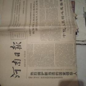 河南日报1983.6.20