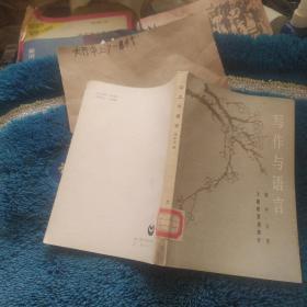 写作与语言 作者:  徐中玉 出版社:  上海教育出版社