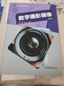 数字摄影摄像(数字媒体技术应用专业第2版十二五职业教育国家规划教材)(书里有一页少个角不影响阅读)