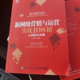 新网络营销与运营实战108招小营销大效果