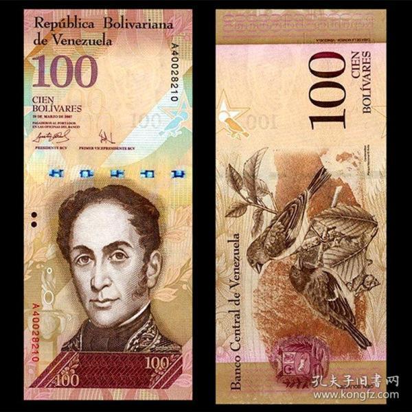 【保真】委内瑞拉竖版100元玻利瓦尔钱币(批发)