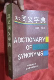 英文同义字典