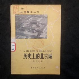 地理小丛书:历史上的北京城(1962年1版1印)