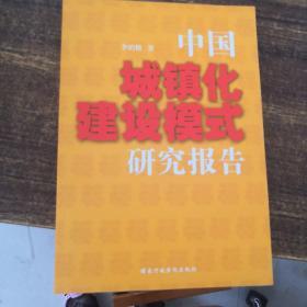 中国城镇化建设模式研究报告