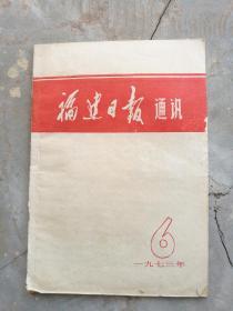73年福建日报通讯