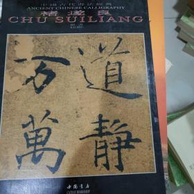 中国古代书法经典褚遂良