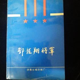 邓龙翔将军•1995年 济南长城印刷厂印行•将军子女签赠本!