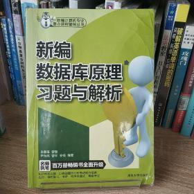 新编计算机专业重点课程辅导丛书:新编数据库原理习题与解析