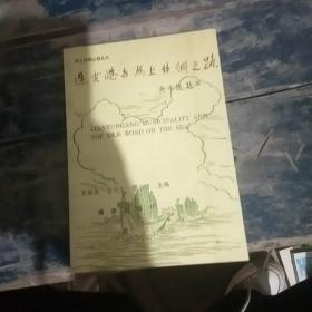 连云港与海上丝绸之路