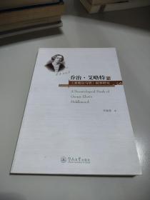 乔治·艾略特的 米德尔马契 叙事研究